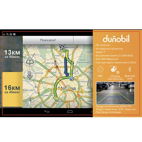 Dunobil Consul 7.0 Parking Monitor